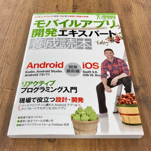 「モバイルアプリ開発エキスパート養成読本」の執筆に参加しました